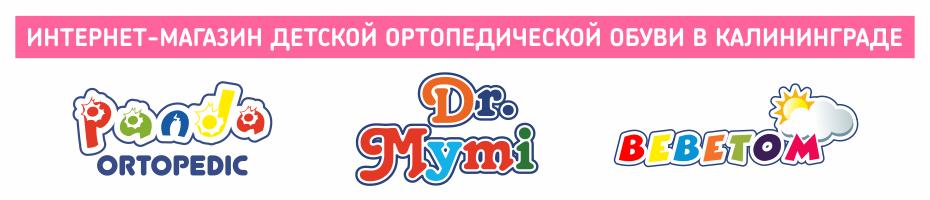 Интернет-магазин детской ортопедической обуви Dr. Mymi, Panda и Bebetom в Калининграде
